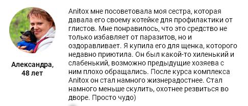 РЕАЛЬНЫЕ ОТЗЫВЫ О «Anitox»