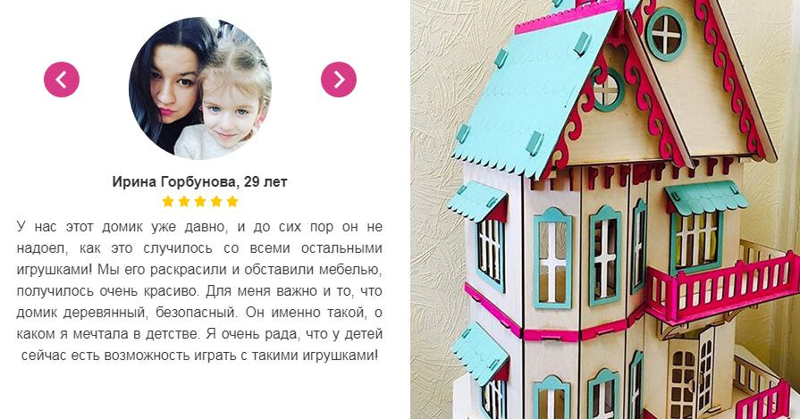 РЕАЛЬНЫЕ ОТЗЫВЫ О «Кукольном эко-домике»