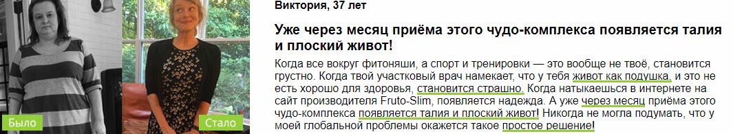 РЕАЛЬНЫЕ ОТЗЫВЫ О «Fruto-Slim»2