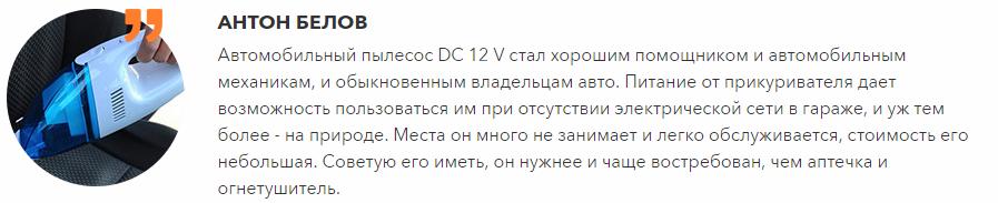 РЕАЛЬНЫЕ ОТЗЫВЫ О «DC 12V пылесос»2
