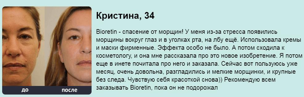РЕАЛЬНЫЕ ОТЗЫВЫ О «Bioretin»2