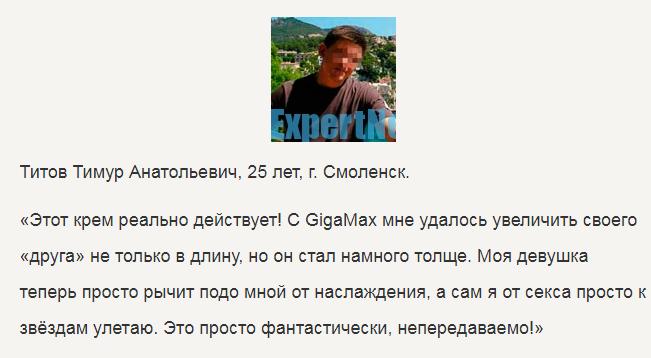 РЕАЛЬНЫЕ ОТЗЫВЫ О «GigaMax»3