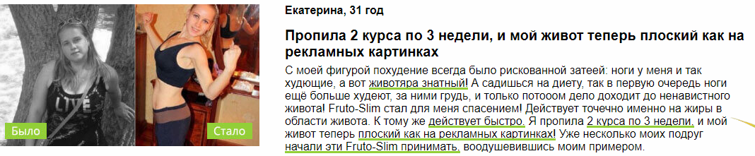 РЕАЛЬНЫЕ ОТЗЫВЫ О «Fruto-Slim»3