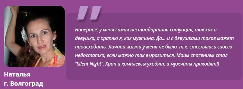 РЕАЛЬНЫЕ ОТЗЫВЫ О «Silent Night Spray»3