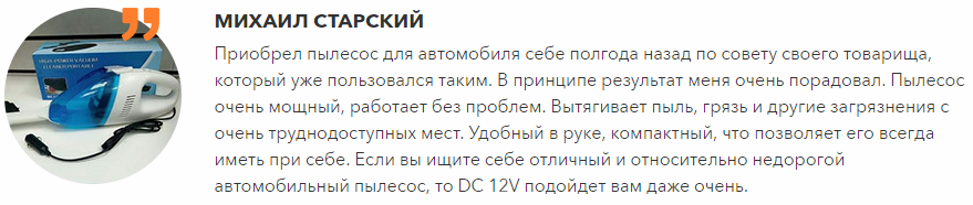 РЕАЛЬНЫЕ ОТЗЫВЫ О «DC 12V пылесос»3