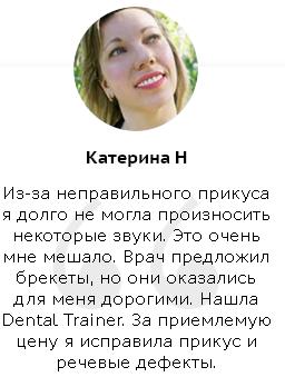 РЕАЛЬНЫЕ ОТЗЫВЫ О «Dental Trainer»3