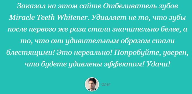 РЕАЛЬНЫЕ ОТЗЫВЫ О «Miracle Teeth Whitener»3