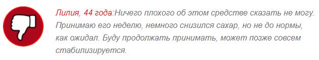 ОТРИЦАТЕЛЬНЫЕ ОТЗЫВЫ О «Дианулин»1