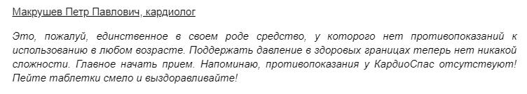 КардиоСпас отзывы специалистов