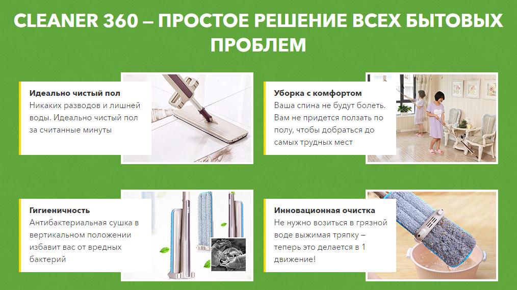 Cleaner 360 отзывы специалистов