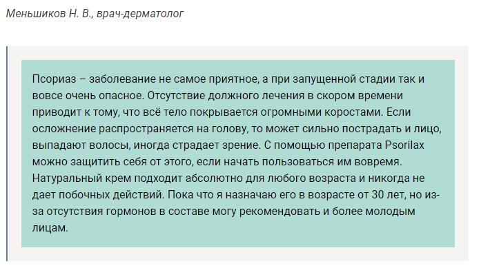 Psorilax отзывы специалистов
