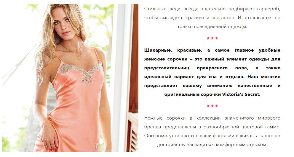 сорочка Victoria's Secret отзывы специалистов