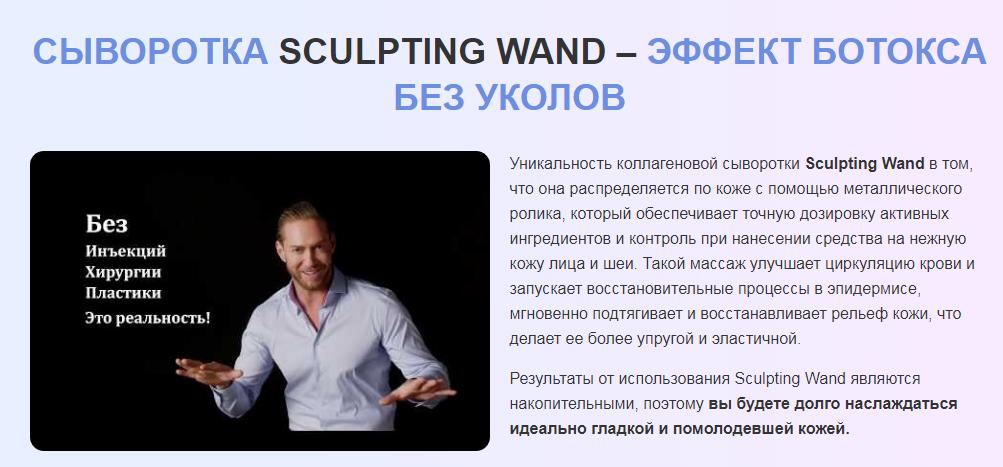 Sculpting Wand отзывы специалистов