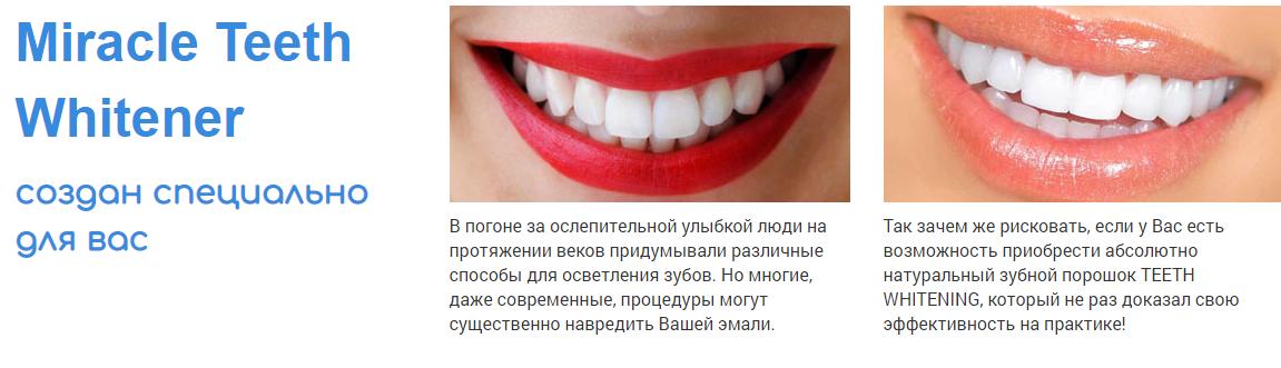 Miracle Teeth Whitener отзывы специалистов
