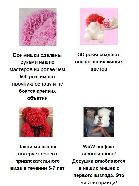 Мишка из роз отзывы специалистов 1