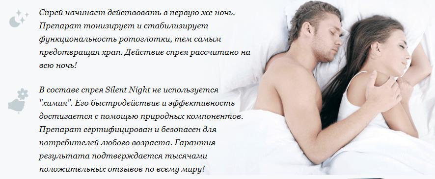 Silent Night Spray отзывы специалистов 1