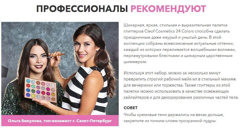 Cleof Cosmetics отзывы специалистов 1
