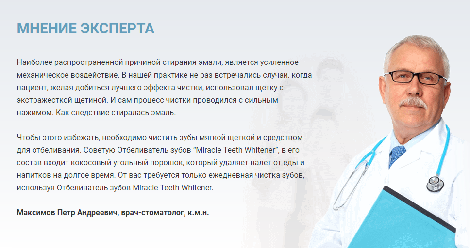 Miracle Teeth Whitener отзывы специалистов 1
