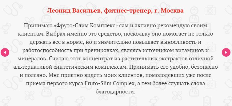 Fruto-Slim отзывы специалистов 2