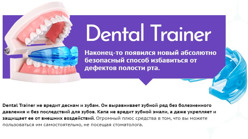 Dental Trainer отзывы специалистов 2