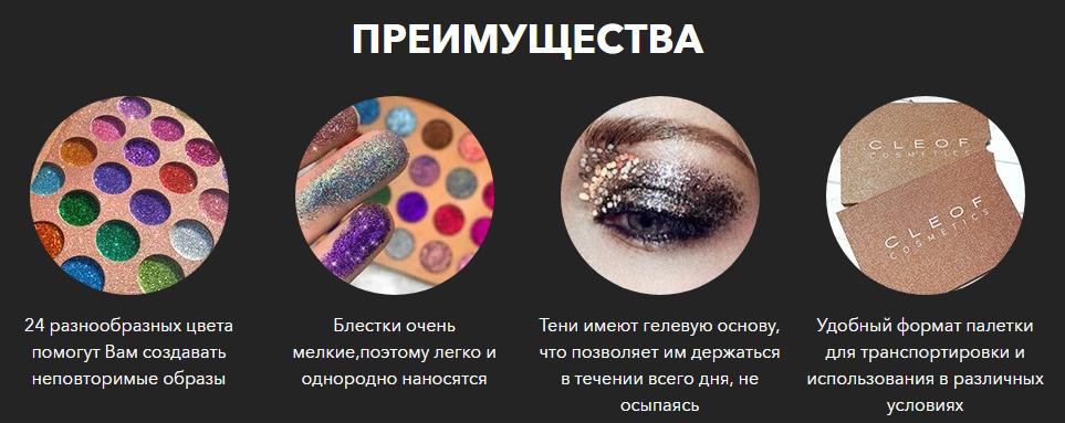 Cleof Cosmetics отзывы специалистов 2