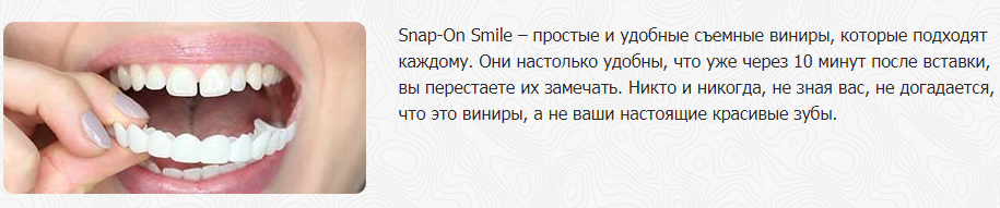 Snap On Smile отзывы специалистов 2