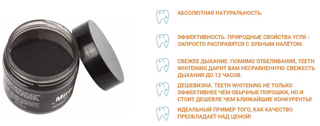 Miracle Teeth Whitener отзывы специалистов 2
