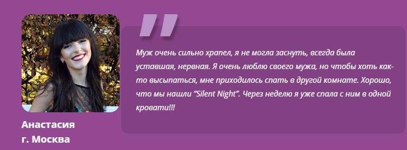 РЕАЛЬНЫЕ ОТЗЫВЫ О «Silent Night Spray»