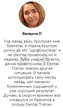 РЕАЛЬНЫЕ ОТЗЫВЫ О «Dental Trainer»