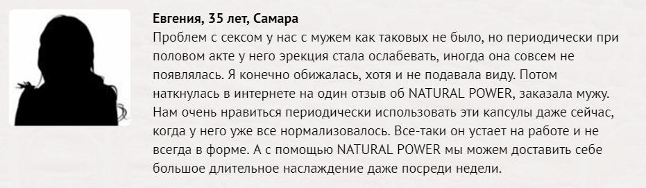РЕАЛЬНЫЕ ОТЗЫВЫ О «Natural Power»2
