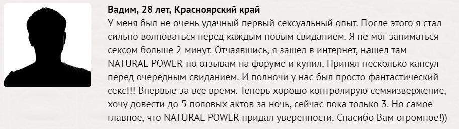 РЕАЛЬНЫЕ ОТЗЫВЫ О «Natural Power»3