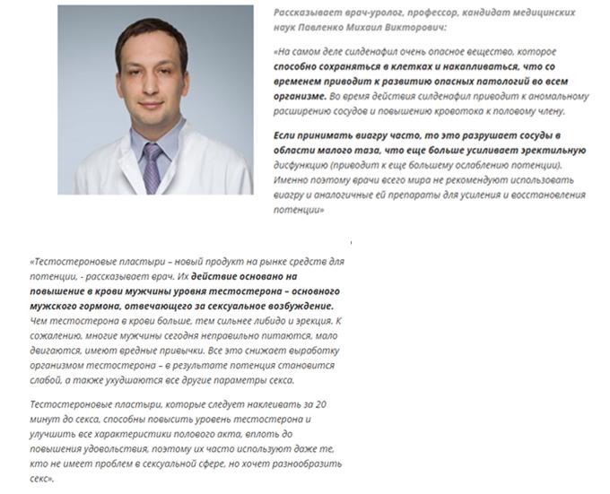 Testonormin отзывы специалистов