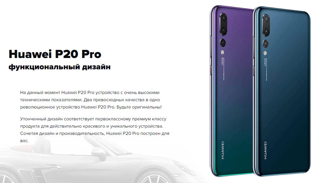 Huawei P20 PRO отзывы специалистов