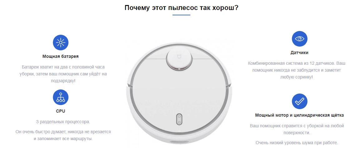 Xiaomi Mi Robot 2 отзывы специалистов 1