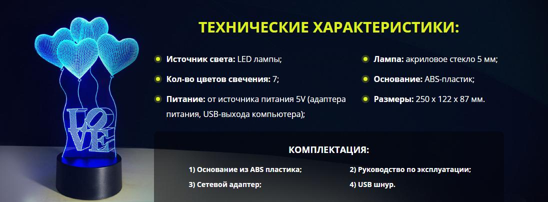 3D светильник отзывы специалистов 2