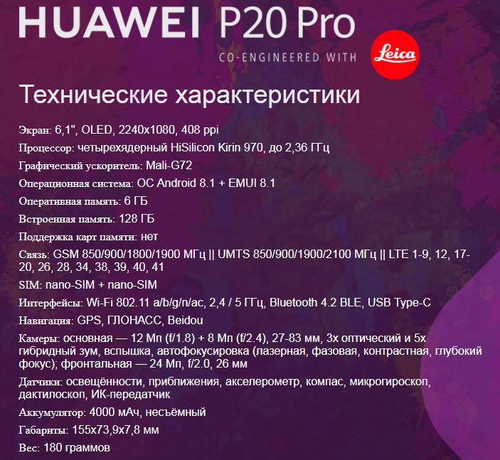 Huawei P20 PRO отзывы специалистов 2