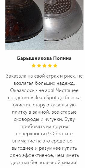 РЕАЛЬНЫЕ ОТЗЫВЫ О «Vclean Spot»