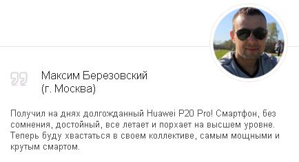 РЕАЛЬНЫЕ ОТЗЫВЫ О «Huawei P20 PRO»