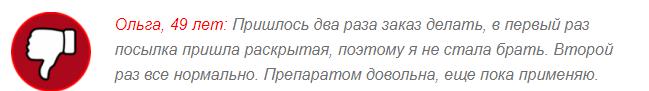 Отрицательные отзывы о«Voloxin»