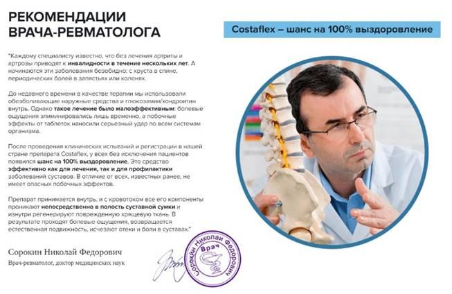 CostaFlex отзывы врачей