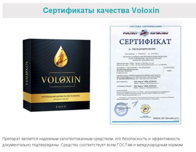 Voloxin отзывы врачей