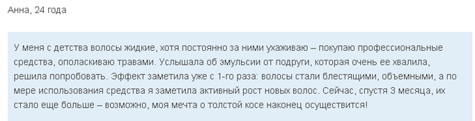 Реальные отзывы о «Voloxin»3