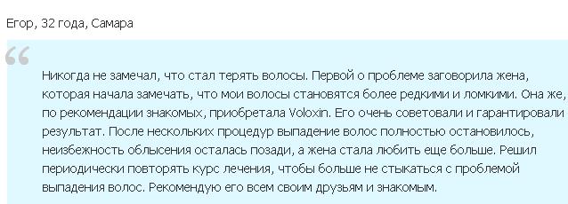 Реальные отзывы о «Voloxin»2