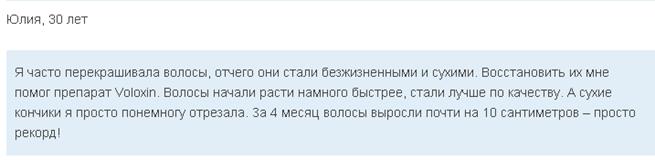 Реальные отзывы о «Voloxin»