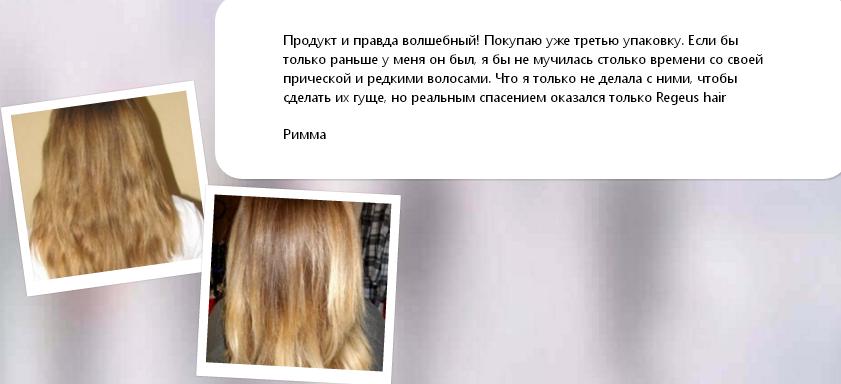 РЕАЛЬНЫЕ ОТЗЫВЫ О «Regeus hair»2