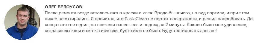 РЕАЛЬНЫЕ ОТЗЫВЫ О «Pastaclean»2