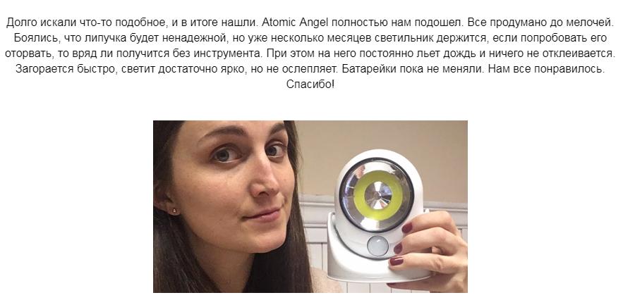 РЕАЛЬНЫЕ ОТЗЫВЫ О «Atomic Angel»2