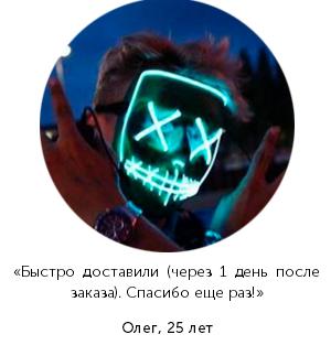 РЕАЛЬНЫЕ ОТЗЫВЫ О «Неоновых масках»2