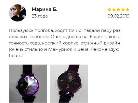 РЕАЛЬНЫЕ ОТЗЫВЫ О «Starry Sky Watch»3