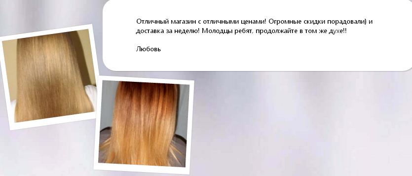 РЕАЛЬНЫЕ ОТЗЫВЫ О «Regeus hair»3